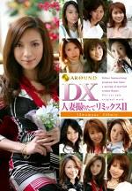 DX 人妻撮りたてリミックス Ⅱ