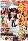 ニャパンカップ(G1)合コン!ヤリコン!!12 コスプレ撮影会でドアップ激写〜!?