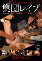 女子校生輪姦専用 闇サイト 集団レイプ 1
