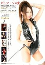 ボンデージの虜 M男調教QUEEN DX 4時間 Vol.3