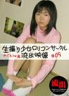 生撮り少女ロリコンサークル流出映像#09 めぐみ1×歳