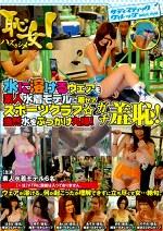 恥女! 水に溶けるウェアを素人水着モデルに着せてスポーツクラブ☆当然水をぶっかけ丸裸!ガチ羞恥!