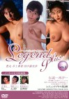 Legend Plus 豊丸・井上華菜・田中露央沙