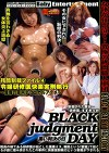 BLACK judgment DAY 残酷制裁ファイル 4