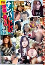 ナンパじじい 安大吉 素人ナンパ5時間 素人娘8人 浅草 VOL.07