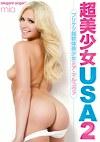 超美少女USA2