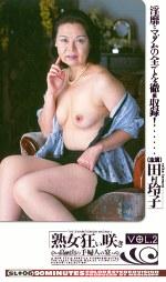 熟女狂い咲き 高級山の手婦人の宴VOL.2 田村玲子