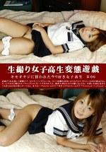 生撮り女子高生変態遊戯 キモオヤジに買われたウリ好き女子高生 #06