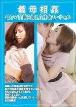 義母相姦 母子の関係を超えた性愛スペシャル
