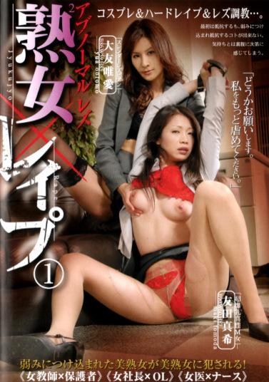 アブノーマルレズ 2熟女×レイプ 1