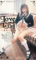 Love La Doll 愛玩人形