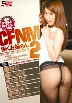 CFNM 働くお姉さん 2