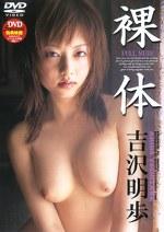 裸体 吉沢明歩