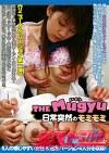 THE Mugyu 日常突然のモミモミ