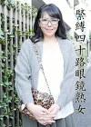 緊縛四十路眼鏡熟女 浅倉かなこ(42才) 桐島永久子(45才)