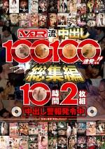 V&R流中出し100人100連発!!総集編10時間