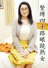 緊縛四十路眼鏡熟女 榊みほ(41才) 西口ちか(45才)