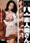 黒人×素人奥さん ATGO-093