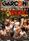全員Fカップ以上!巨乳ギャル露天風呂!! Vol.02