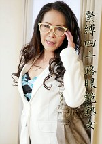 緊縛四十路眼鏡熟女 時任明菜(48才) 金城梨恵(40才)
