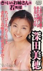 きれいなお姉さんは若奥様 深田美穂