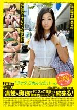 B級素人初撮り 071 「アナタ、ごめんなさい・・・。」 川合順子さん 25歳 主婦
