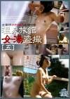 女業師水中カメラ盗撮映像 温泉旅館女湯盗撮[五]