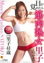 目が覚めたら筋肉熟女里子になってた 里子41歳