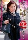 初撮り七十路妻中出しドキュメント 中島洋子 七十歳