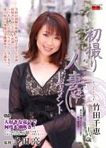 初撮り人妻ドキュメント 竹田千恵 三十八歳