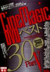 CineMagic DVD ベスト 30 PART.5