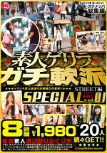 素人ゲリラガチ軟派 SPECIAL vol.01 STREET編