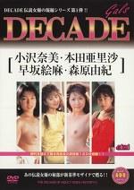 DECADE gals 小沢奈美・本田亜里沙・早坂絵麻・森原由紀
