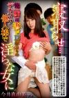 寝取らせ・・・俺(短小早漏)の妻が13年ぶりのデカマラ他人棒で淫らな女に 今井真由美
