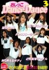 おしっこ Dance Dance 3