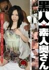 黒人×素人奥さん ATGO-096