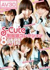 【AV30】S-Cute 制服娘コレクション 8時間
