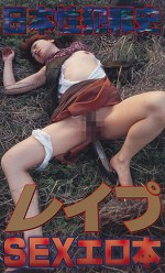 日本性犯罪史 レイプ SEXエロ本