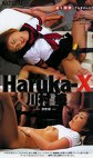 Haruka-X 川村遥 調教編