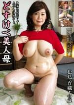 豊満エロボディーで息子を誘惑するどすけべ美人母 松島香織 四十五歳