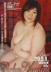 ぽちゃラマン 豊満愛人 森田友美43歳