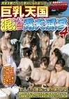 巨乳天国 混浴露天風呂4