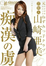 Age26 山崎亜美4 芸能人 痴漢の虜
