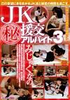 JK(秘)援交アルバイト3