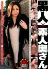 黒人×素人奥さん ATGO-098