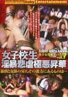 SUPER JUICY AWABI 美少女残酷フィルム7 女子校生淫暴悲虐極悪昇華