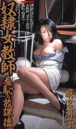 奴隷女教師 羞恥の放課後 麻宮淳子
