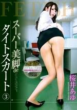 スーパー美脚deタイトスカート 3 桜井あゆ