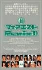 フェアエストRemixⅢ