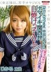 「ヤバ・・・ごっつええ 中出しやん!」ナマイキ関西弁、日焼けっ子AVデビュー!(※正体は、苦手オヤジにもヨガり狂うツンデレ娘でした・・・)ひかる18歳